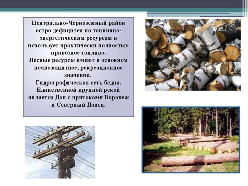 Центрально-Черноземный район остро дефицитен по топливно-энергетическим ресур...