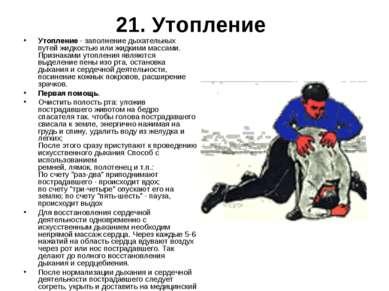 21. Утопление Утопление - заполнение дыхательных путей жидкостью или жидкими ...