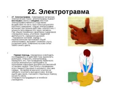 22. Электротравма 27. Электротравма - повреждение организма электрическим ток...