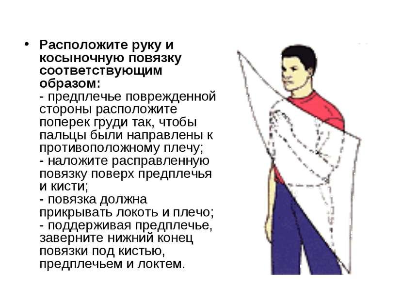 Расположите руку и косыночную повязку соответствующим образом: - предплечье п...