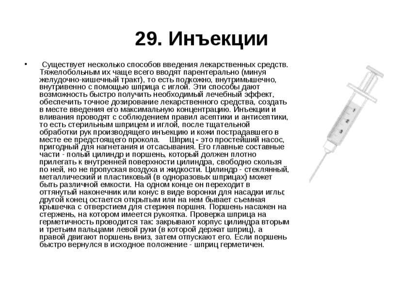 29. Инъекции Существует несколько способов введения лекарственных средств. Тя...