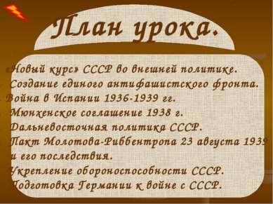«Новый курс» СССР во внешней политике. Создание единого антифашистского фронт...