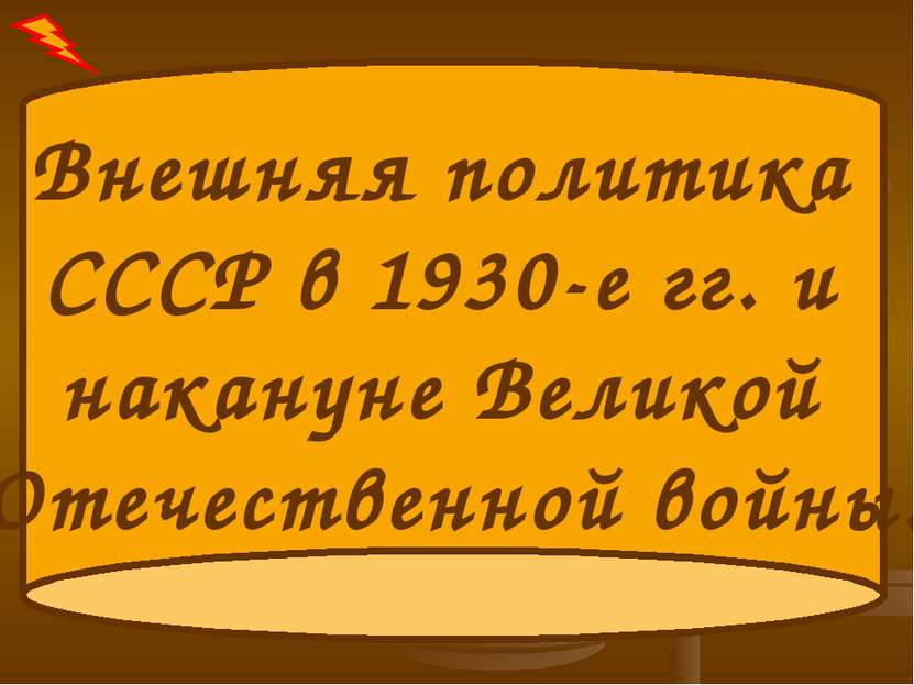 Внешняя политика СССР в 1930-е гг. и накануне Великой Отечественной войны.