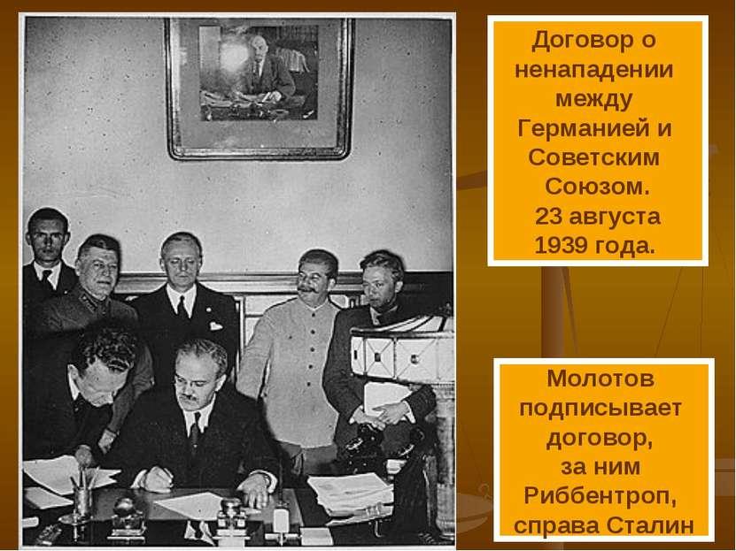 Договор о ненападении между Германией и Советским Союзом. 23 августа 1939 год...