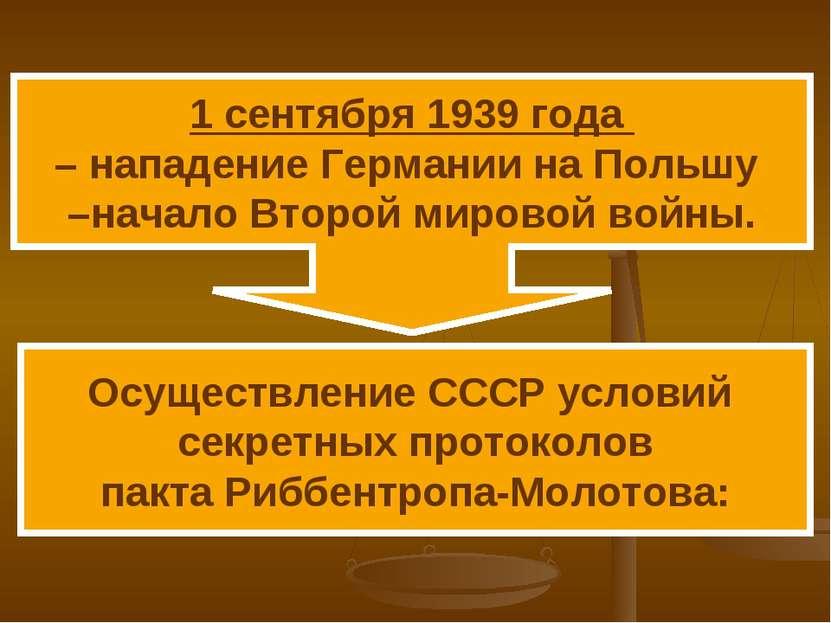 Осуществление СССР условий секретных протоколов пакта Риббентропа-Молотова: 1...