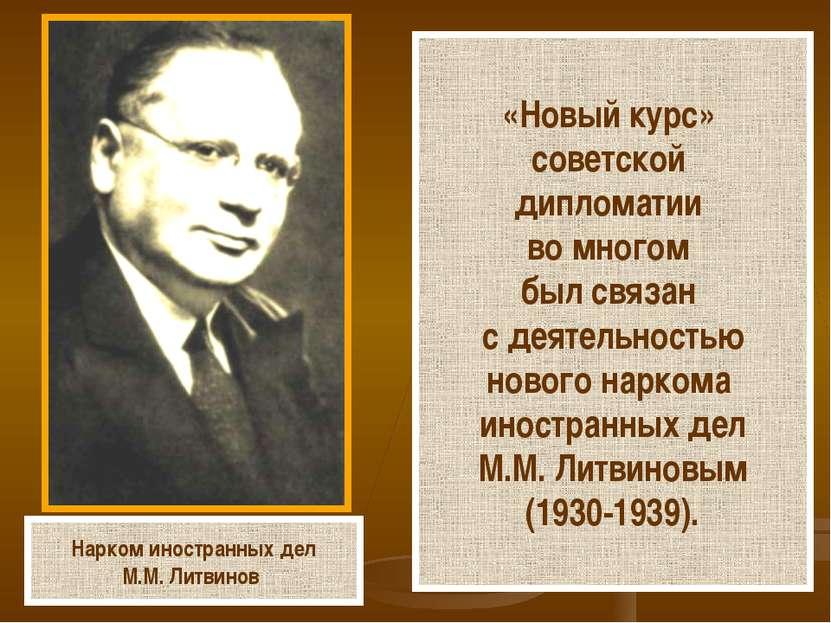 Нарком иностранных дел М.М. Литвинов «Новый курс» советской дипломатии во мно...