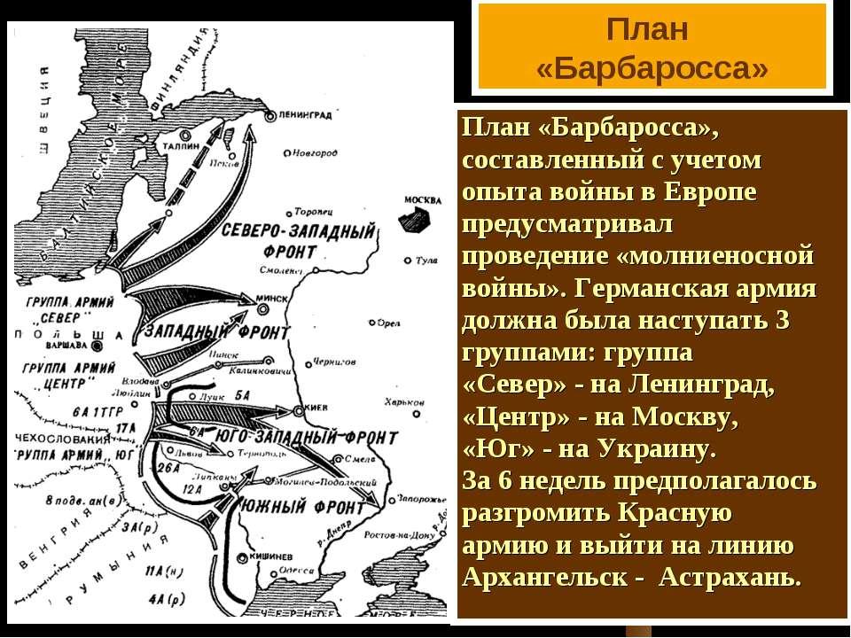 План «Барбаросса» План «Барбаросса», составленный с учетом опыта войны в Евро...