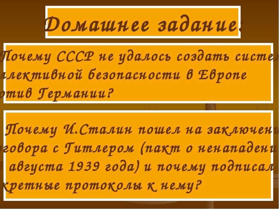 Домашнее задание: 1. Почему СССР не удалось создать систему коллективной безо...