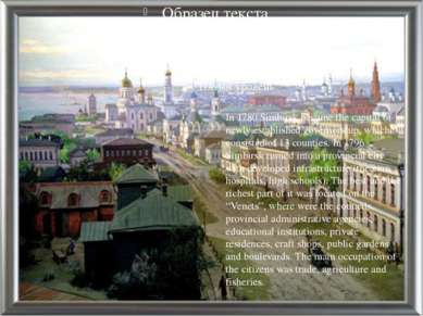 In 1780 Simbirsk became the capital of newly established governorship, which ...