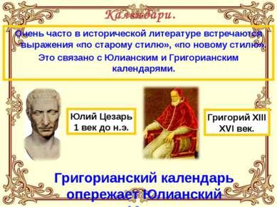 Календари. Очень часто в исторической литературе встречаются выражения «по ст...