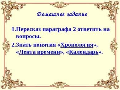 Домашнее задание 1.Пересказ параграфа 2 ответить на вопросы. 2.Знать понятия ...