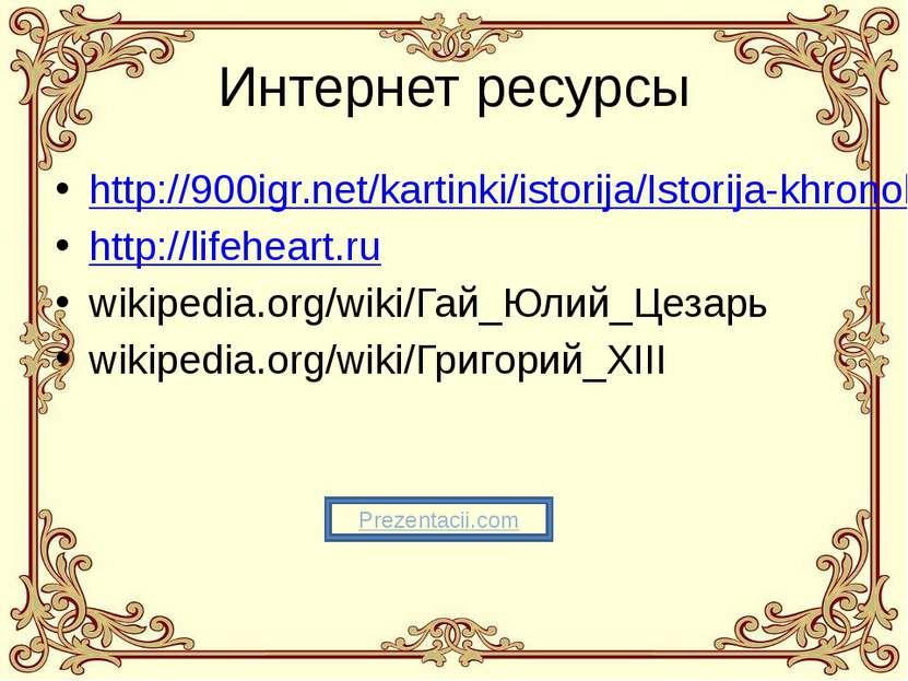 Интернет ресурсы http://900igr.net/kartinki/istorija/Istorija-khronologija.fi...
