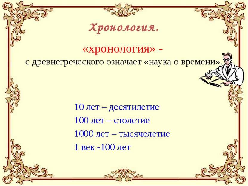 Хронология. «хронология» - с древнегреческого означает «наука о времени». 10 ...
