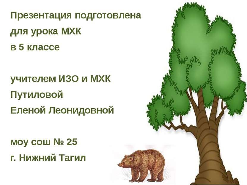 Презентация подготовлена для урока МХК в 5 классе учителем ИЗО и МХК Путилово...