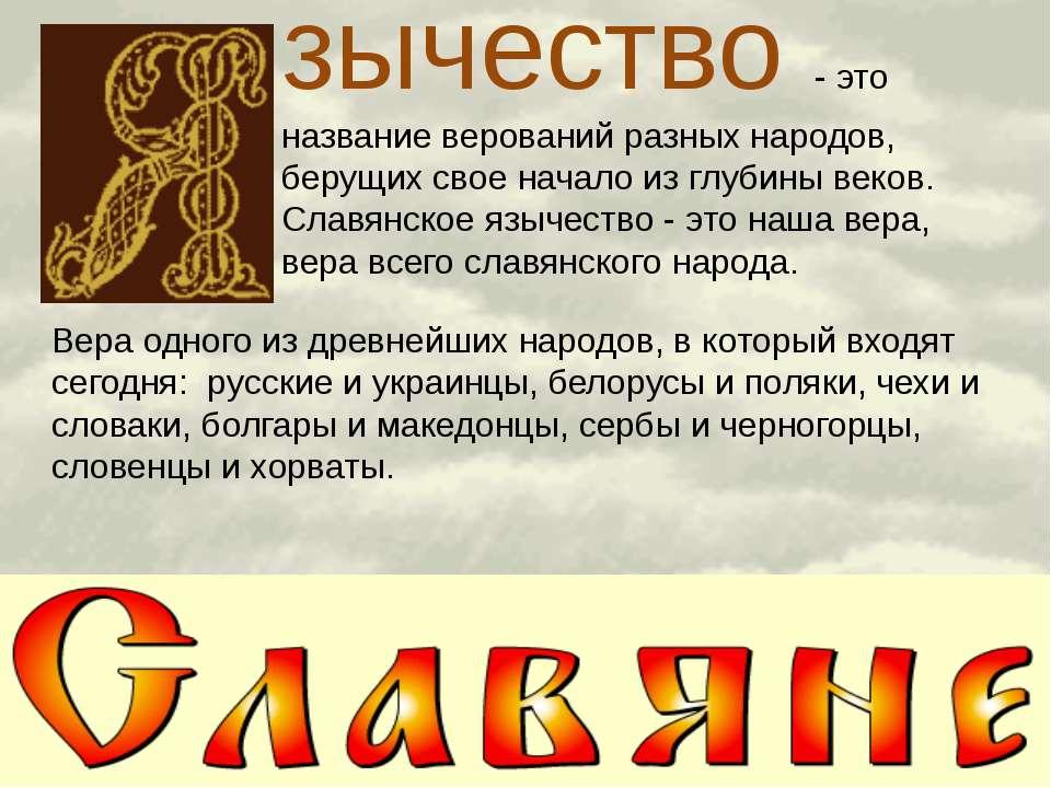 зычество - это название верований разных народов, берущих свое начало из глуб...