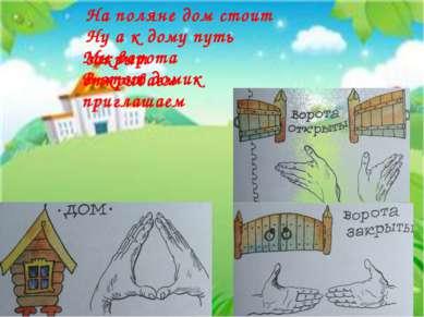 На поляне дом стоит Ну а к дому путь закрыт Мы ворота открываем В этот домик ...
