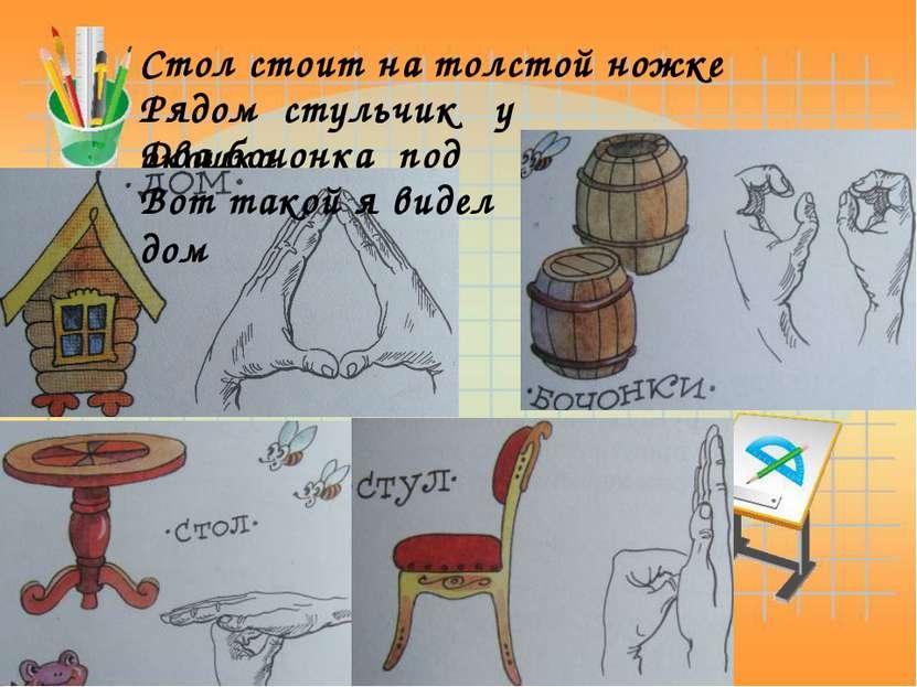 Стол стоит на толстой ножке Рядом стульчик у окошка Два бочонка под столом Во...