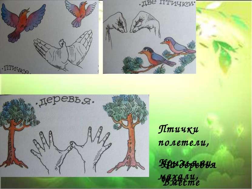 Птички полетели, Крыльями махали, На деревья сели, Вместе отдыхали.