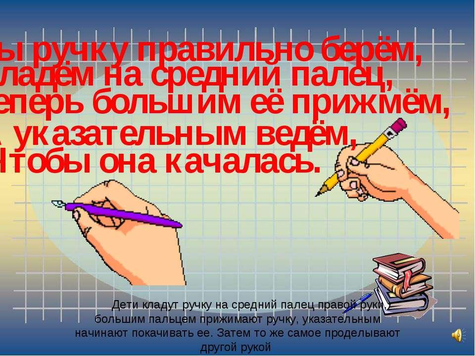 Дети кладут ручку на средний палец правой руки, большим пальцем прижимают руч...