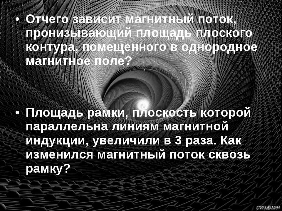 Отчего зависит магнитный поток, пронизывающий площадь плоского контура, помещ...