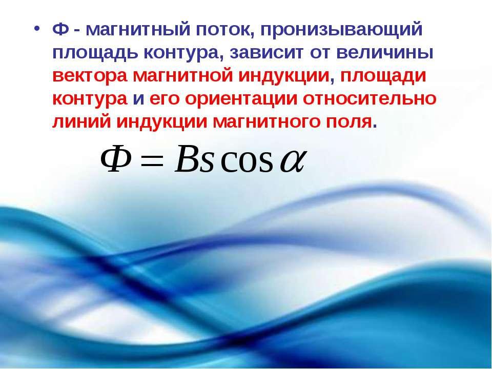 Ф - магнитный поток, пронизывающий площадь контура, зависит от величины векто...