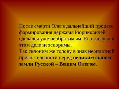 После смерти Олега дальнейший процесс формирования державы Рюриковичей сделал...