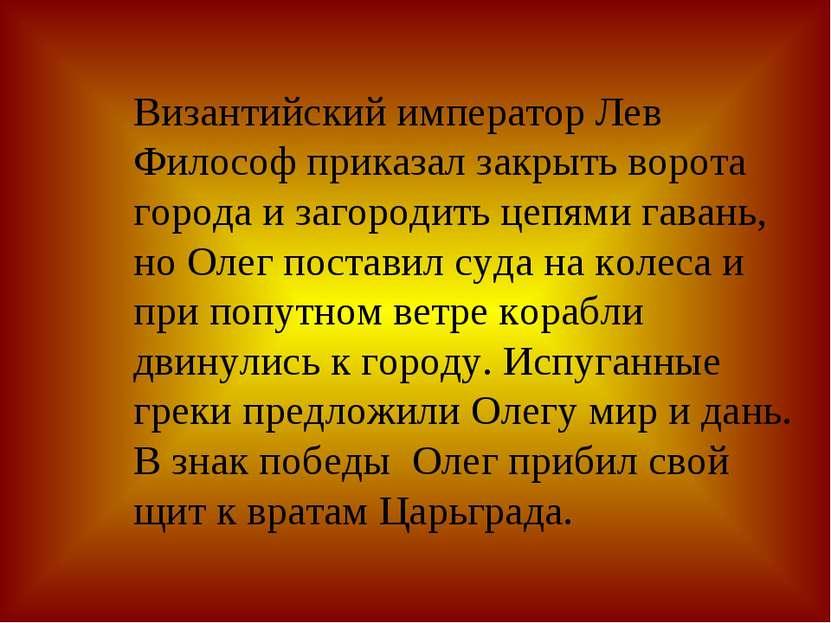 Византийский император Лев Философ приказал закрыть ворота города и загородит...