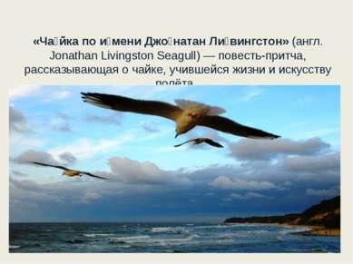 «Ча йка по и мени Джо натан Ли вингстон» (англ. Jonathan Livingston Seagull) ...