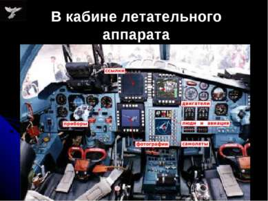 В кабине летательного аппарата