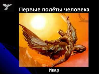 Первые полёты человека Икар