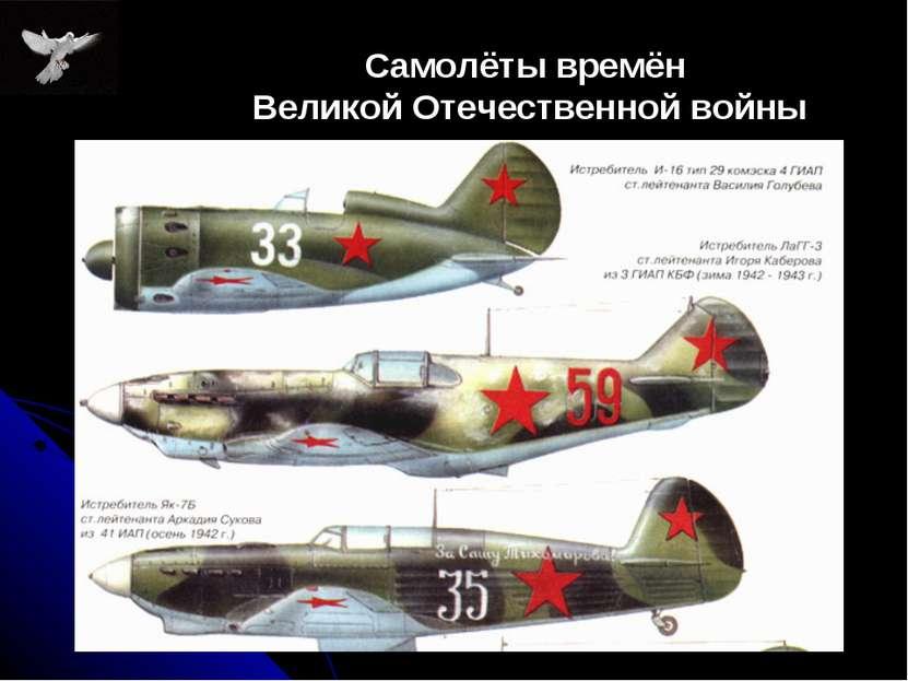 Самолёты времён Великой Отечественной войны