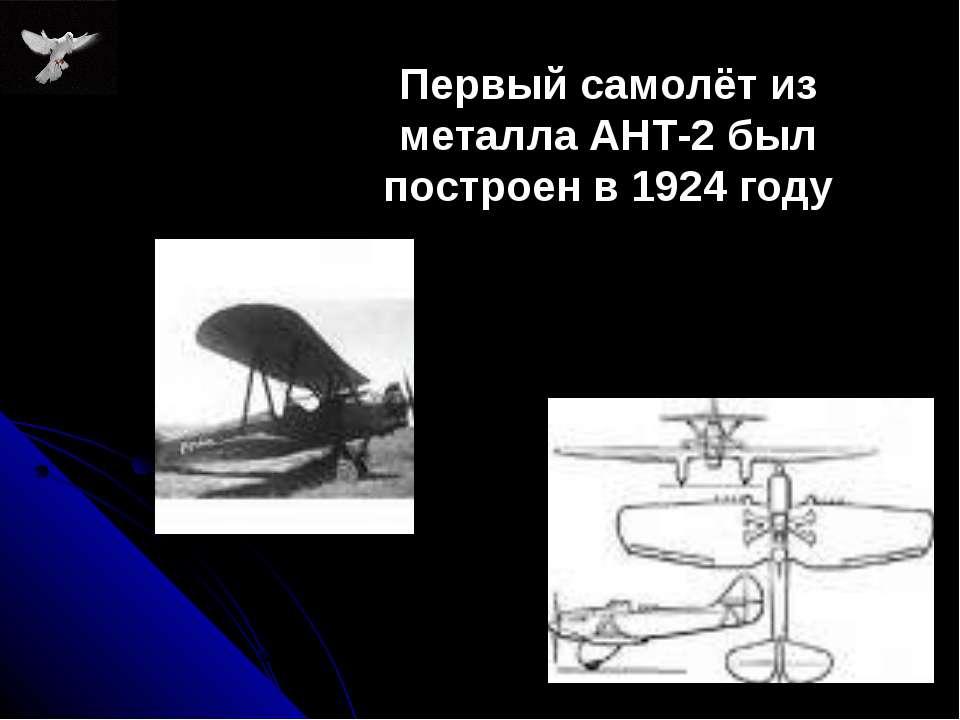 Первый самолёт из металла АНТ-2 был построен в 1924 году