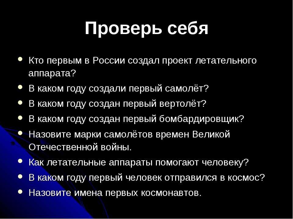 Проверь себя Кто первым в России создал проект летательного аппарата? В каком...