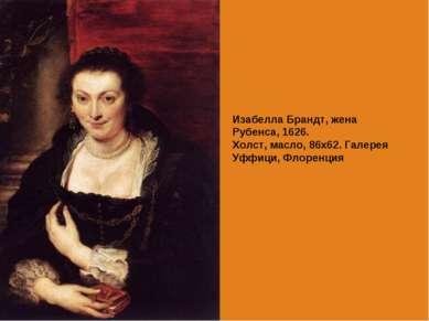 Изабелла Брандт, жена Рубенса, 1626. Холст, масло, 86х62. Галерея Уффици, Фло...