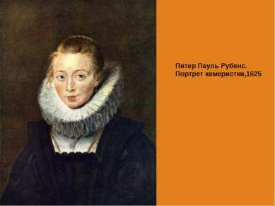 Питер Пауль Рубенс. Портрет камеристки,1625