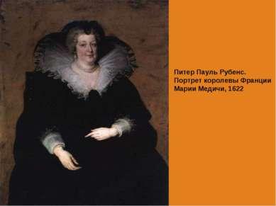 Питер Пауль Рубенс. Портрет королевы Франции Марии Медичи, 1622