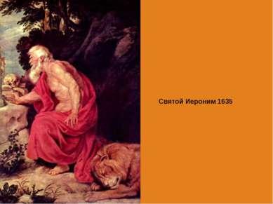 Святой Иероним 1635