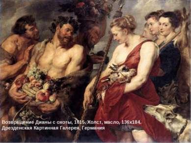 Возвращение Дианы с охоты, 1615. Холст, масло, 136х184. Дрезденская Картинная...