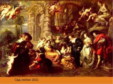 Сад любви 1631