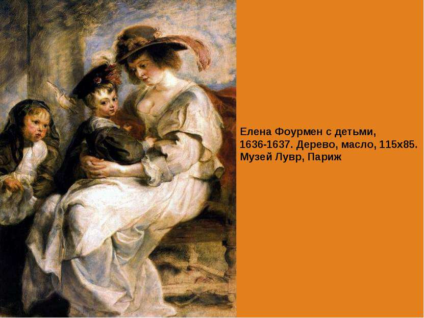 Елена Фоурмен с детьми, 1636-1637. Дерево, масло, 115х85. Музей Лувр, Париж