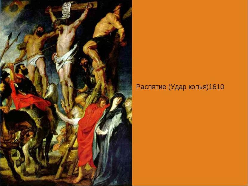 Распятие (Удар копья)1610