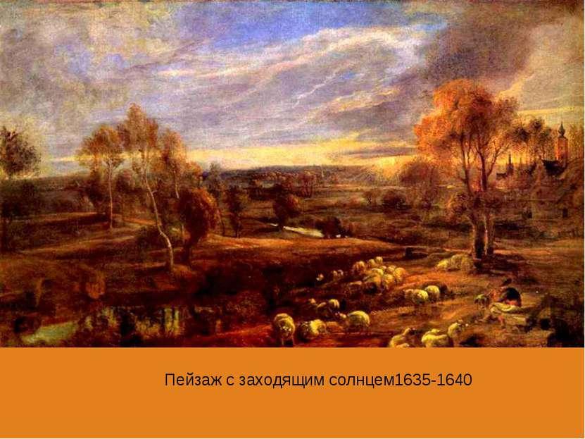 Пейзаж с заходящим солнцем1635-1640