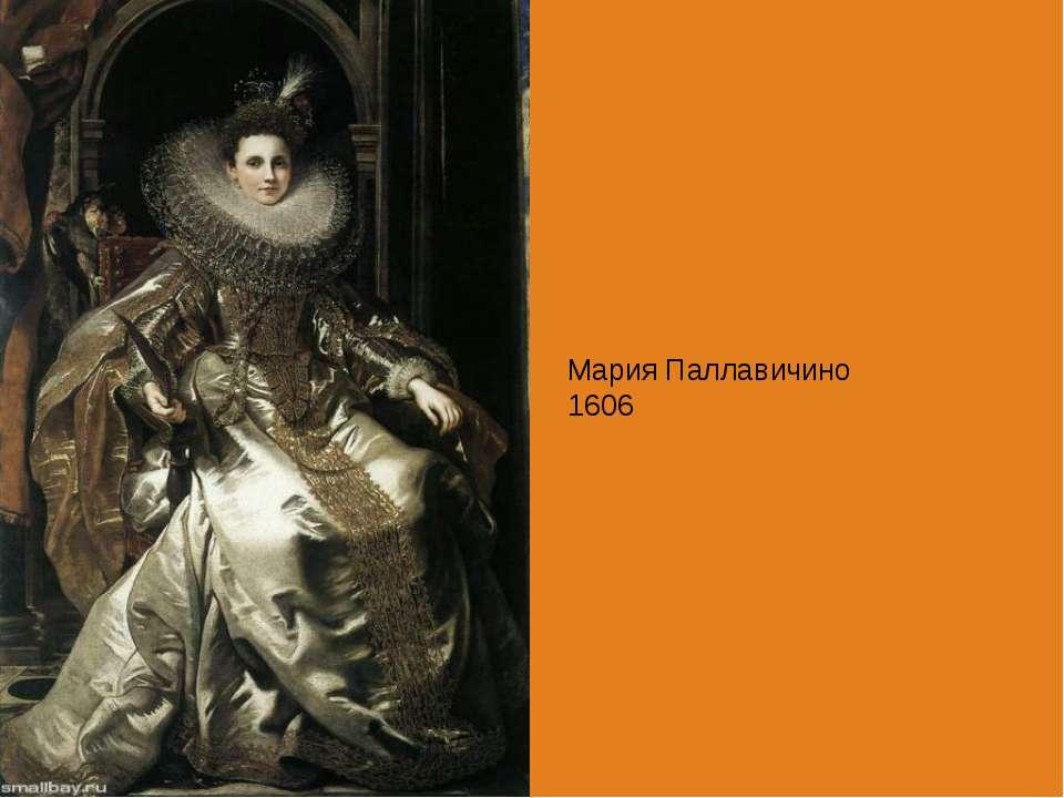 Мария Паллавичино 1606