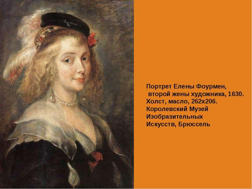 Портрет Елены Фоурмен, второй жены художника, 1630. Холст, масло, 262х206. Ко...