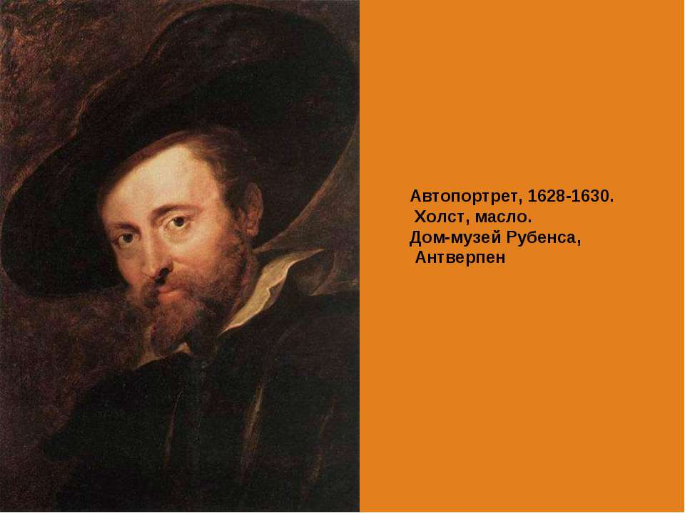 Автопортрет, 1628-1630. Холст, масло. Дом-музей Рубенса, Антверпен