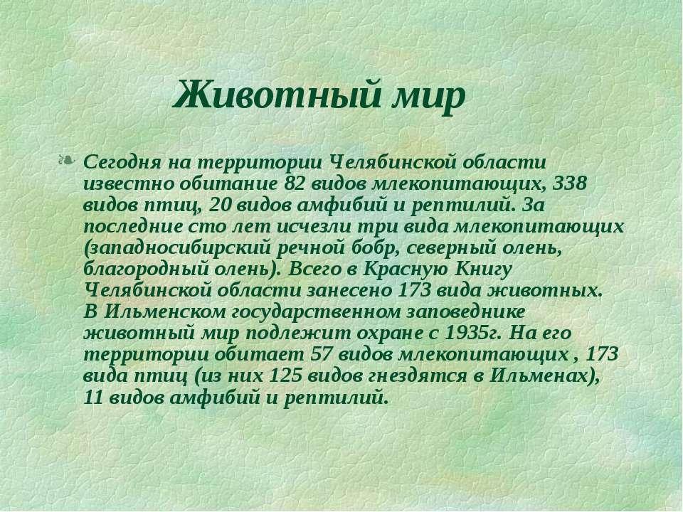 Животный мир Сегодня на территории Челябинской области известно обитание 82 в...
