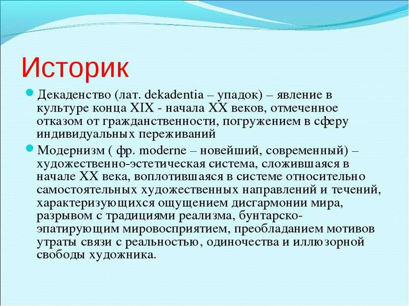 Историк Декаденство (лат. dekadentia – упадок) – явление в культуре конца XIX...