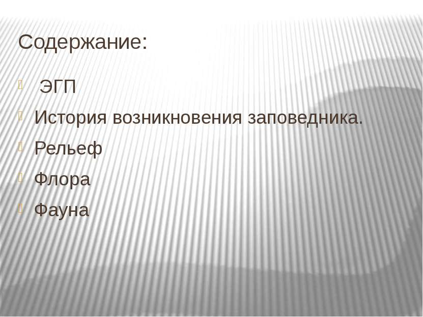 Содержание: ЭГП История возникновения заповедника. Рельеф Флора Фауна