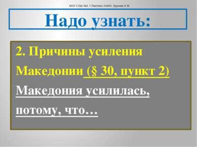 Надо узнать: 2. Причины усиления Македонии (§ 30, пункт 2) Македония усилилас...