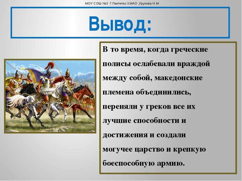 В то время, когда греческие полисы ослабевали враждой между собой, македонски...